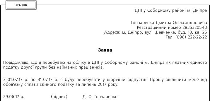 заявление на отпуск  БланкиРФ