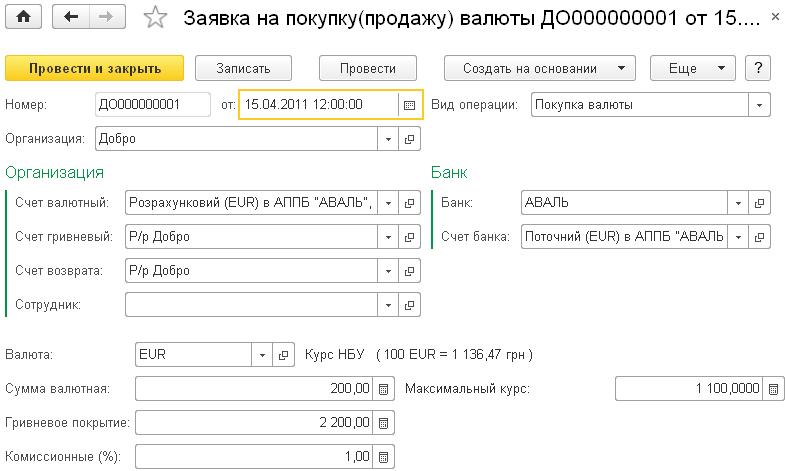 Покупка валюты 1 с бухгалтерия заявление в фсс на регистрацию ооо